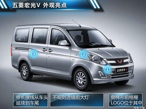 五菱宏光V1月9日正式上市 预计4万元起售高清图片