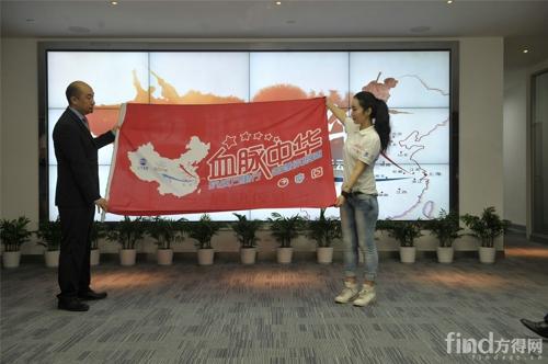 """20150707-""""血脉中华——抗战万里行""""系列报道行动上海发车-授旗仪式"""