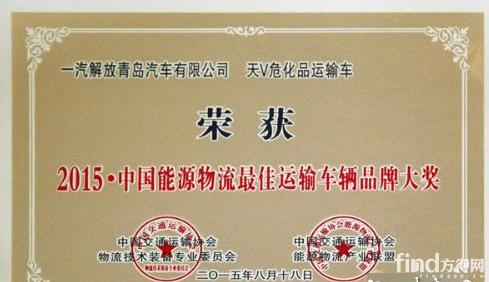 解放天V危化品运输车获2015中国能源物流最佳运输车辆品牌大奖