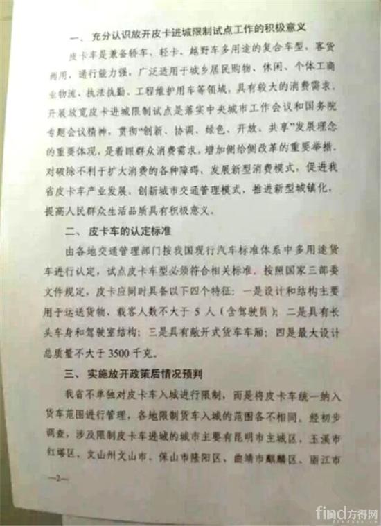 云南成为皮卡解禁先行者2