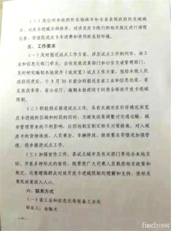云南成为皮卡解禁先行者4