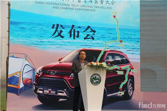 7、中国汽车新闻工作者协会执行秘书长兰祥家发布自驾与露营大会项目