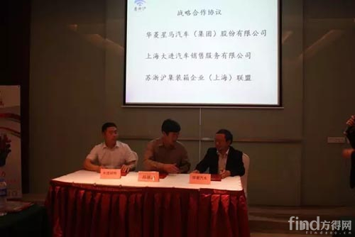 华菱星马汽车 苏浙沪集装箱 上海大进汽车三方战略合作框架协议签订高清图片