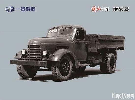 第一代解放卡车CA10