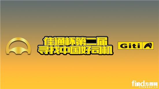 """佳通杯第二届""""寻找中国好司机""""报名通道开通啦!"""
