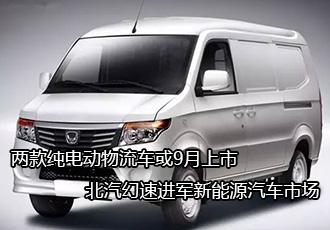 北汽两款纯电动物流车9月上市