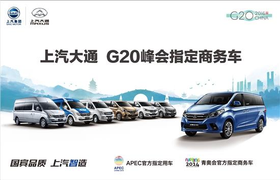 G20峰会指定商务车(图二)