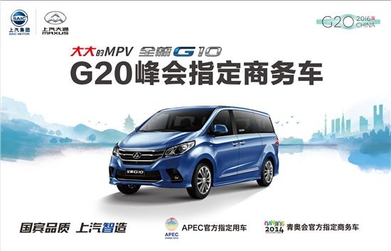 G20峰会指定商务车(图一)