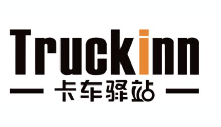 """你行你就上!第二届""""佳通杯寻找中国好司机""""卡车驿站报名平台开启! (1)"""