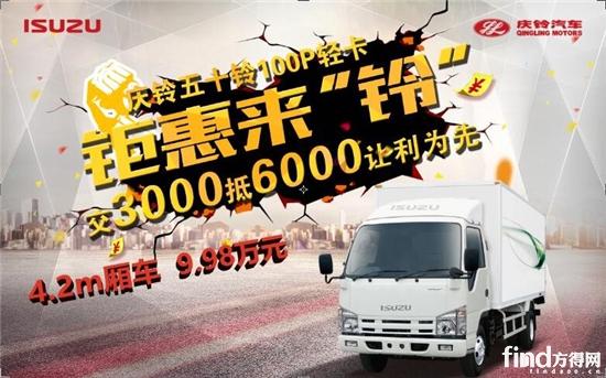"""钜惠来""""铃"""" 中国卡车用户最信赖轻卡仅售9.96万元 - 副本"""