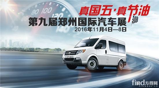 东风御风与你相约第九届郑州国际车展