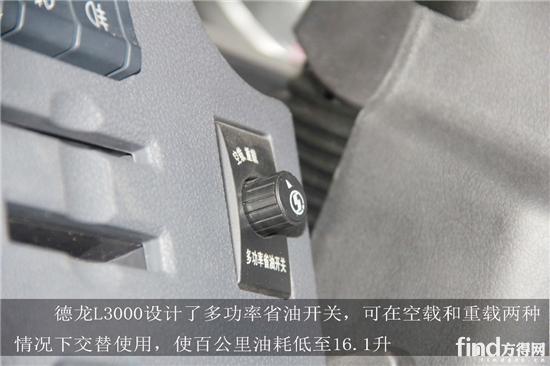 试驾陕汽德龙L3000载货车:非一般的感觉 (10)