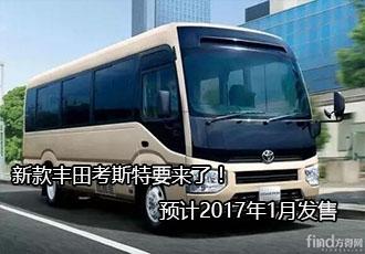 新款丰田考斯特预1月发售