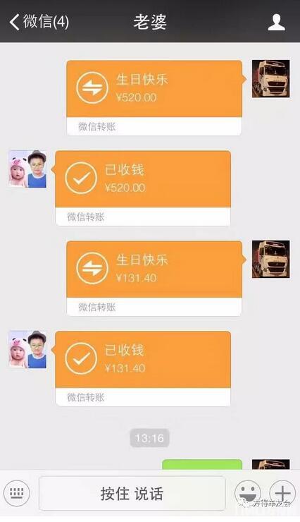 这件事就是李强给他爱人过生日,首先是发红包哈,520先来一个,131.