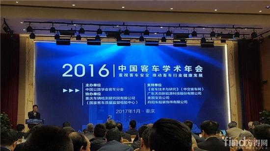 【中国公路学会客车分会举办的2016中国客车学术年会在重庆召开】