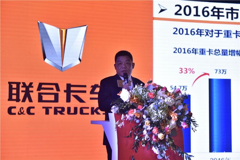 联合卡车营销服务有限公司总经理李衍硕