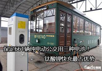 保定661辆纯电动公交用三种电池! 钛酸锂快充最占优势