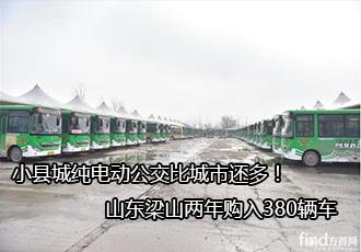 小县城纯电动公交比城市还多!山东梁山两年购入380辆车