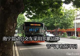 南宁混动公交车采用多家品牌 节气率有所不同