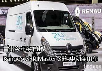 雷诺今年将推两款纯电动商用车
