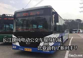 长江牌纯电动公交车现身杭城 比亚迪有了新对手?