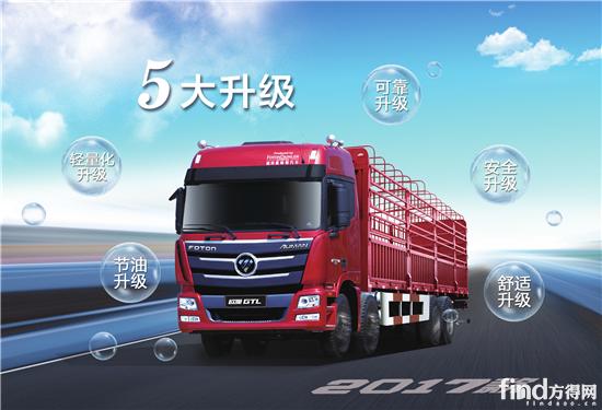 品质升级 轻赢上市 欧曼gtl2017新款载货车