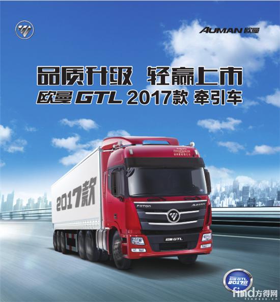 福田欧曼gtl2017款牵引车轻赢上市