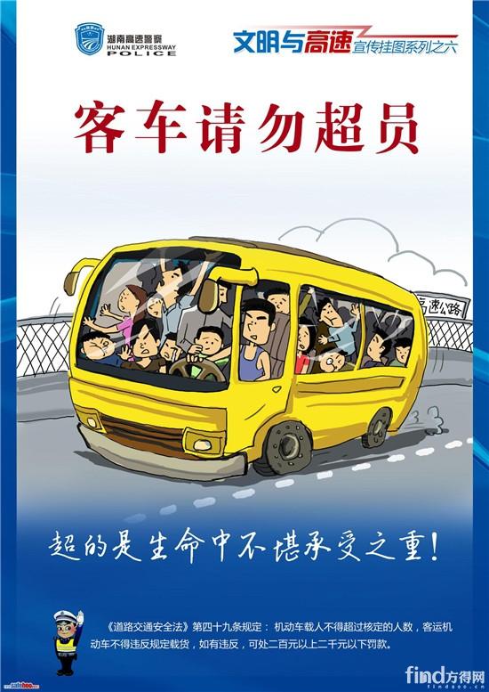 衡南首例客车超员16人驾驶立案