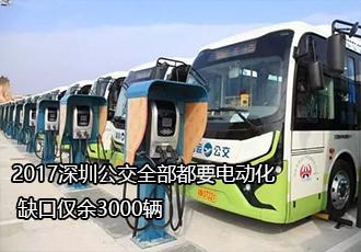 2017深圳公交全部都要电动化 缺口仅余3000辆