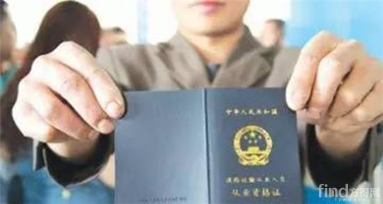 四川动真格 吊销从业资格证,3年内不能再申领