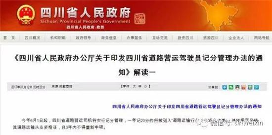 四川动真格 吊销从业资格证,3年内不能再申领1