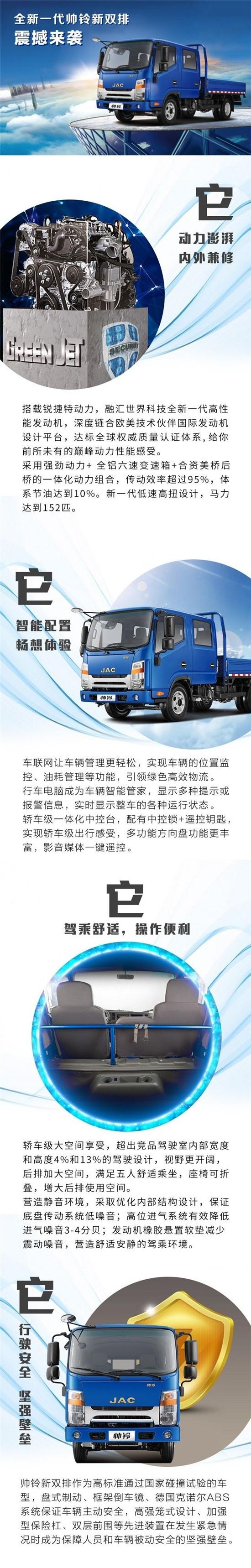 江淮帅铃系全新双排轻卡车详解