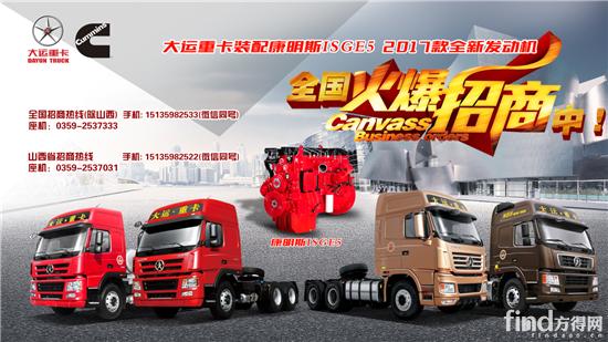 大运重卡装配康明斯发动机系列产品全国火爆招商