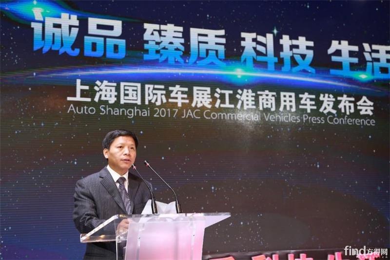 江淮汽车副总经理、轻型商用车公司总经理佘才荣先生为发布会致辞