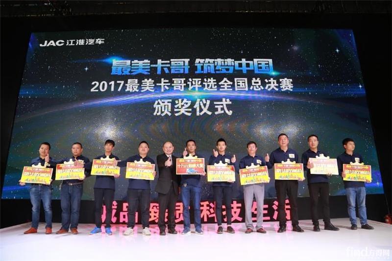 江淮汽车总经理项兴初为十位最美卡哥颁奖并授牌