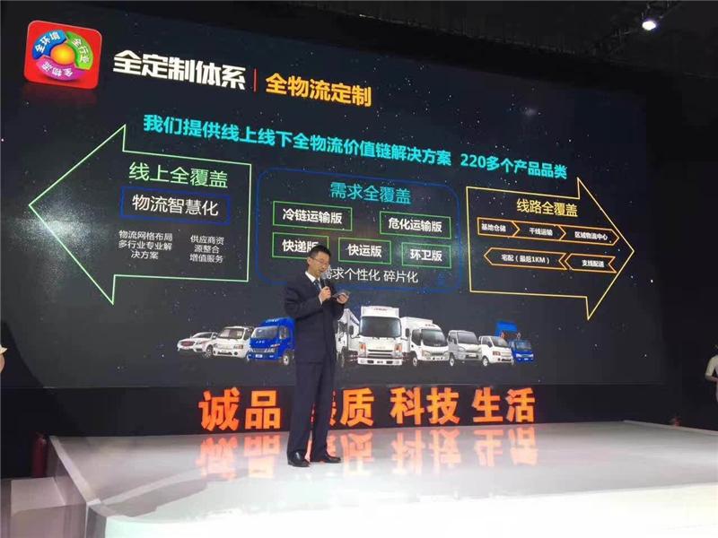 江淮轻型商用车帅铃公司副总经理张中先生介绍全能卡车