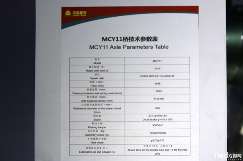 MCY11车桥