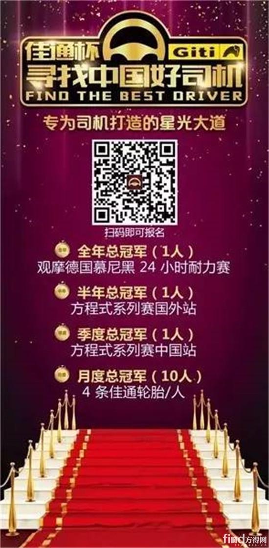 揭秘!独家揭露寻找中国好司机幕后故事2