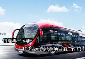 银隆新能源南京产业园开工建设