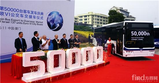 3 金旅第50000辆客车出口海外发车庆典暨以色列137辆欧VI公交车交接车仪式