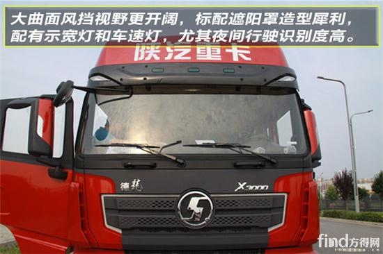 细分市场更近一步,陕汽德龙X3000黄金版的高效法则!