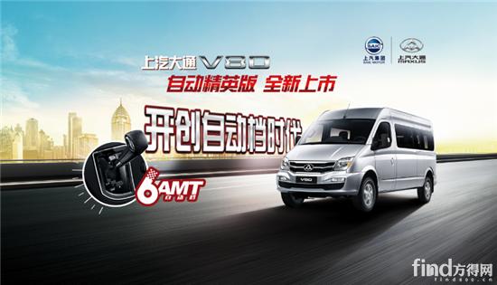 配备6档AMT自动变速器 上汽大通V80自动精英版省油20%