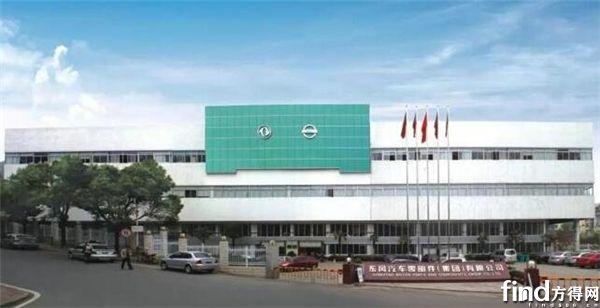 东风零部件公司 (1)