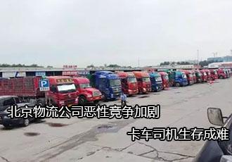 北京物流公司恶性竞争加剧 卡车司机生存成难