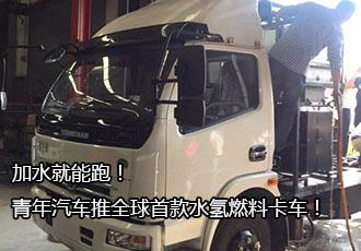 加水就能跑!全球首款水氢燃料卡车诞生!