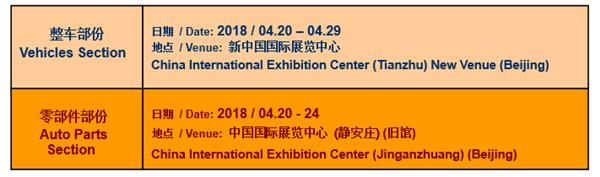 第十五届北京国际汽车展览会