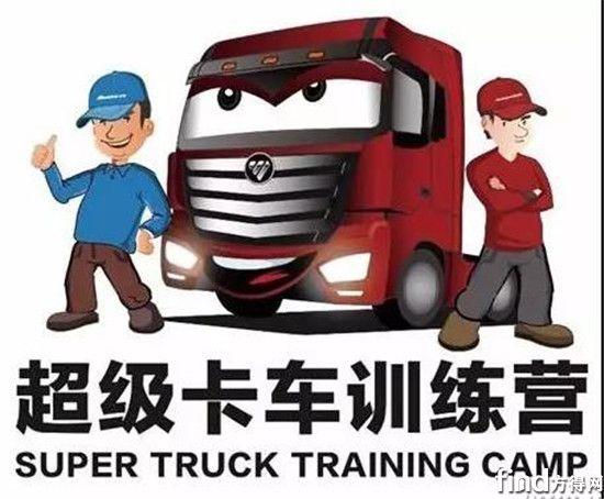 2017中国高效物流卡车公开赛将到郑州,这次玩出新花样!1