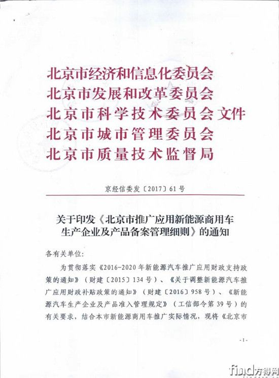 门槛提高,北京发布新能源商用车生产企业及产品备案管理细则