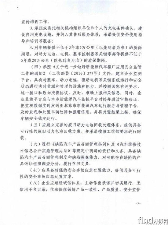 门槛提高,北京发布新能源商用车生产企业及产品备案管理细则4