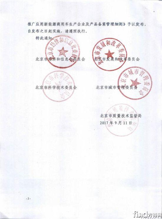 门槛提高,北京发布新能源商用车生产企业及产品备案管理细则1